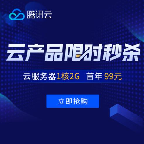 腾讯云服务器 1年